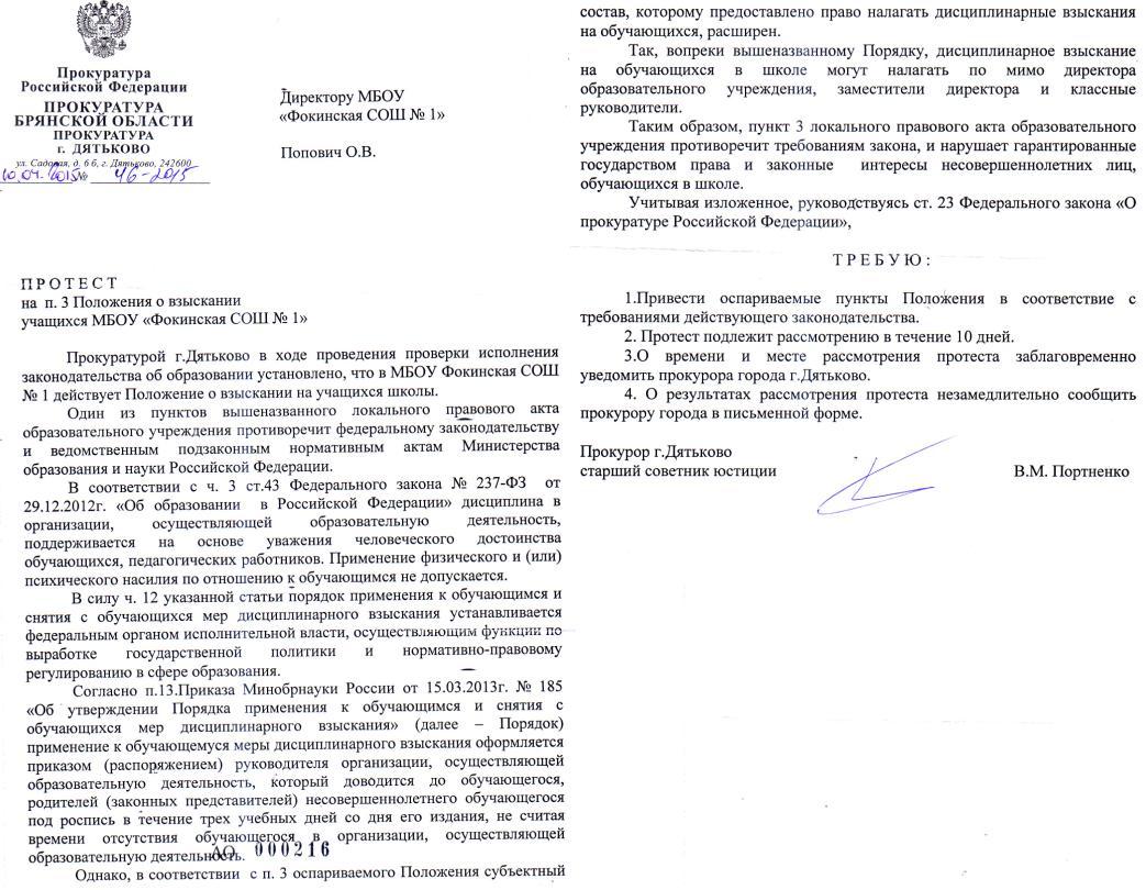 Образец приказа о дисциплинарном взыскании допустивших нарушения закона прокуратура позднее сообразил