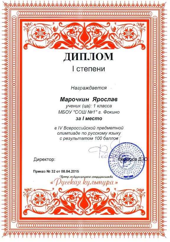Всероссийский конкурс закладок