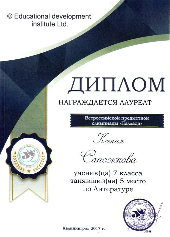 3 всероссийские предметные олимпиады математика 8 класс ответы